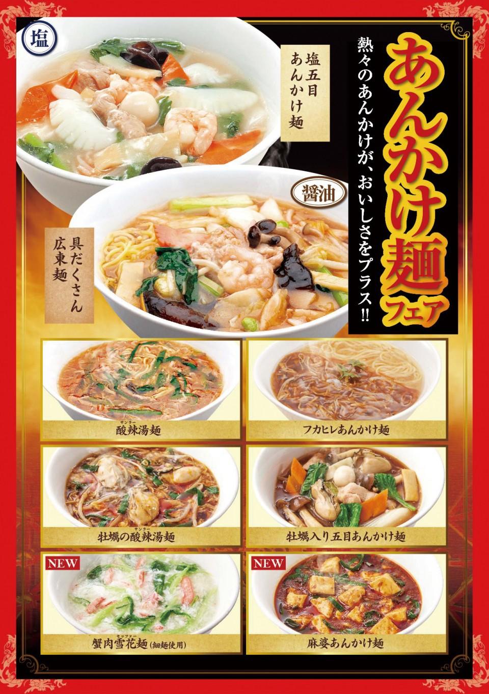 1611あんかけ麺_メニュー[8店舗]