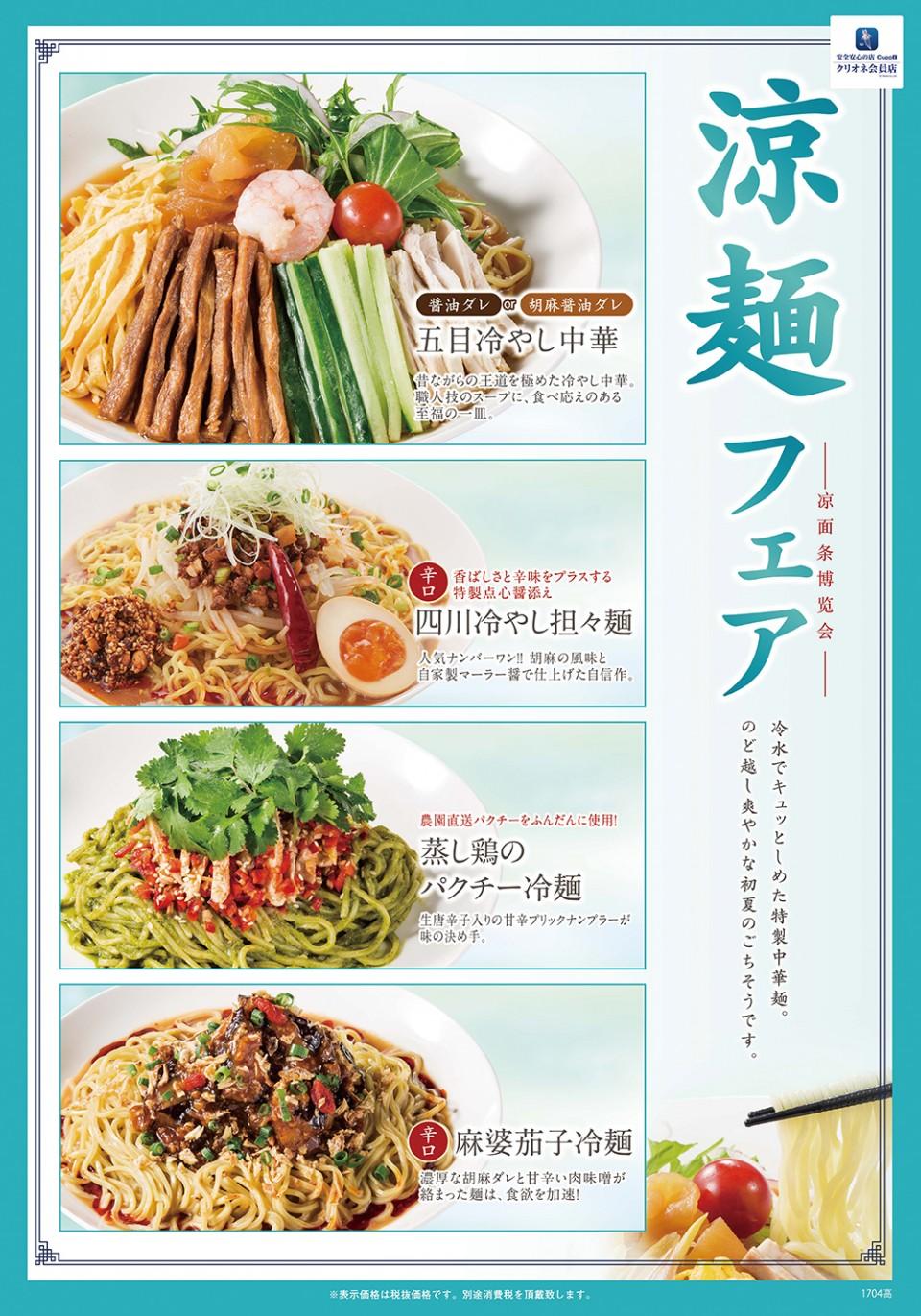 1704石G_冷麺フェア_B1[高田馬場]ol