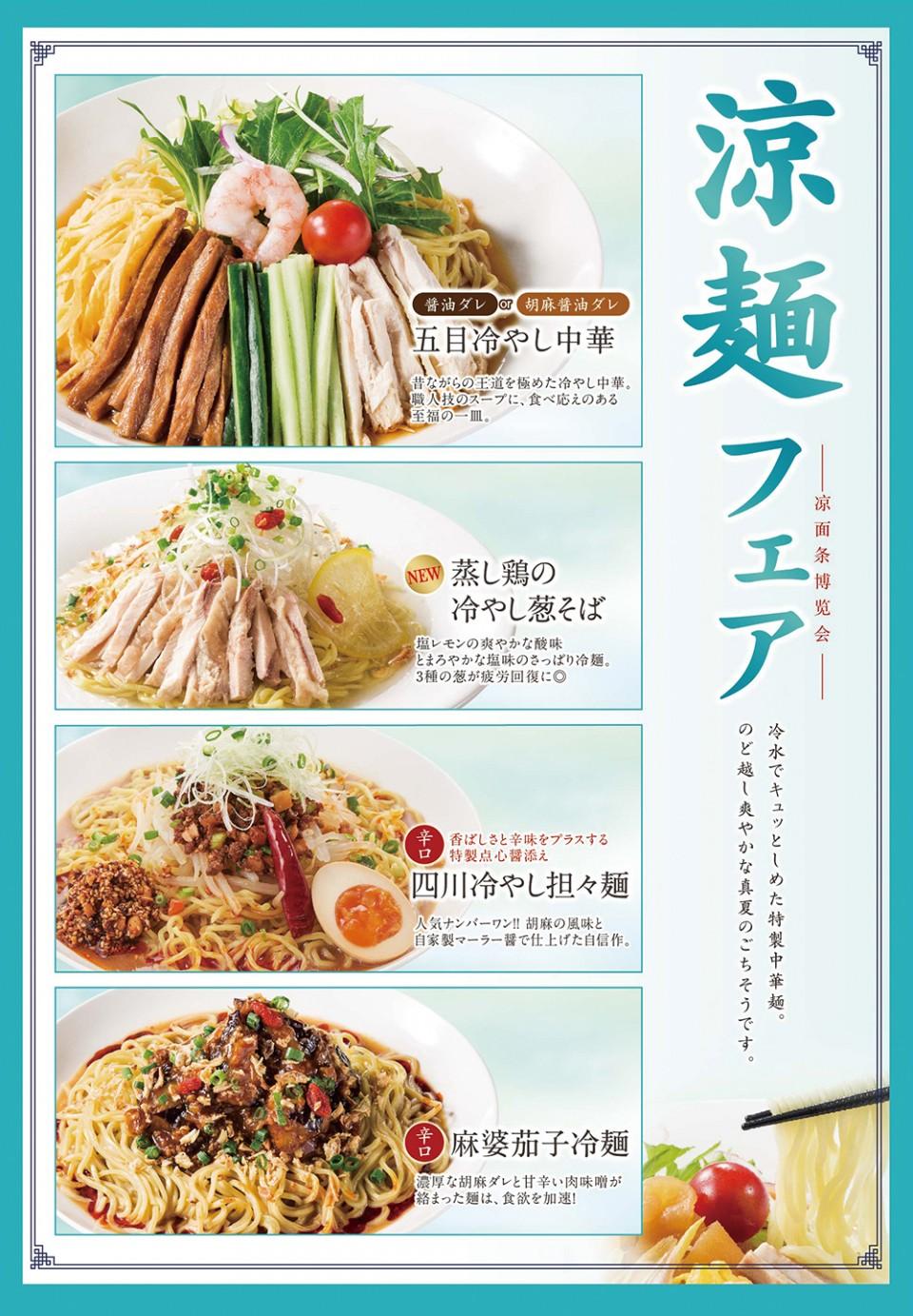 大宮店_冷麺フェア_A4_1504