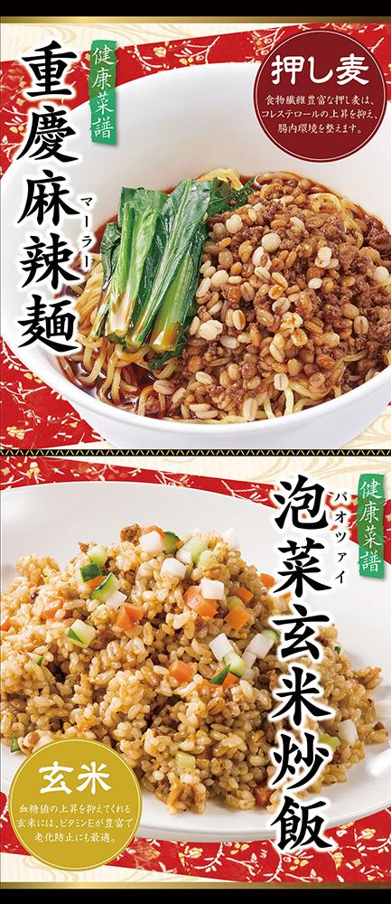1411_ランチ_G担々麺_3
