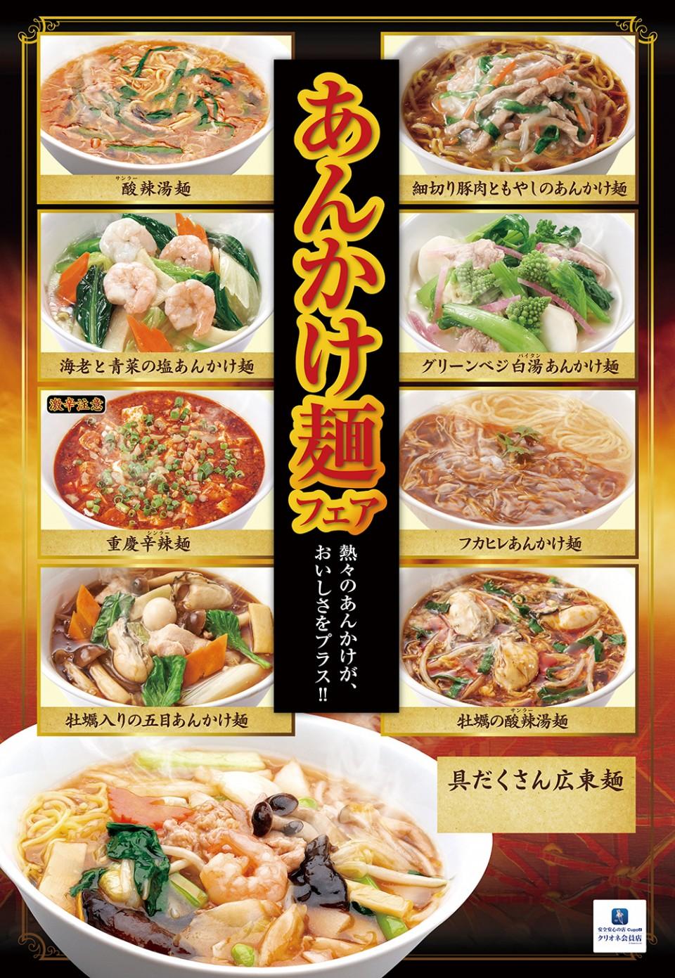 1710石_あんかけ麺_タペストリー[高田馬場]